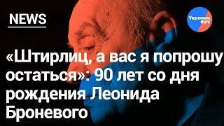 Леонид Броневой: сегодня Мюллеру исполнилось бы 90