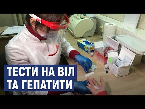 Суспільне Кропивницький: У Кропивницькому безкоштовно та анонімно тестують на ВІЛ та гепатит С