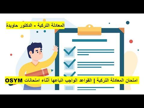 امتحان المعادلة التركية   القواعد الواجب اتباعها أثناء امتحانات OSYM