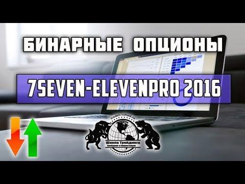 ИНДИКАТОР ДЛЯ БИНАРНЫХ ОПЦИОНОВ 7SEVEN-ELEVENPRO 2016 СКАЧАТЬ БЕСПЛАТНО