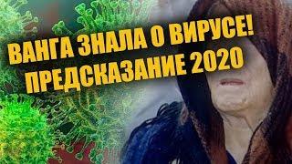 Предсказание Ванги 2020. Что она говорила о Китае?