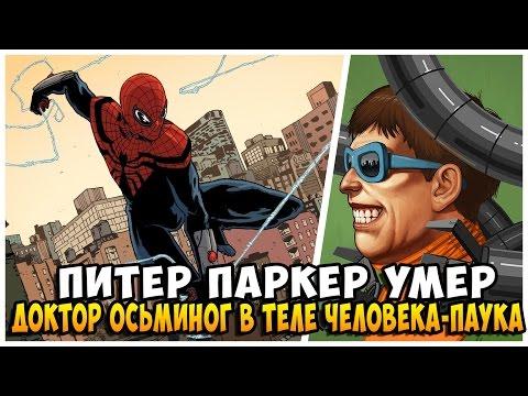 ПИТЕР ПАРКЕР УМЕР - ДОКТОР ОСЬМИНОГ В ТЕЛЕ ЧЕЛОВЕКА-ПАУКА [Superior Spider-Man]
