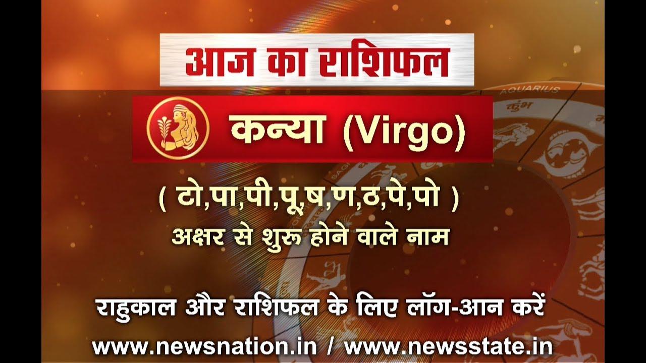 Virgo Today's Horoscope July 5: Virgo moon sign daily horoscope | Virgo  Horoscope in Hindi