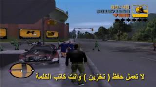 كلمات سر GTA3