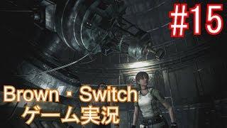 【Brown・Switch】ゲーム実況 バイオハザード0 #15