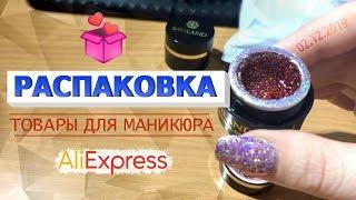 Распаковка китайских товаров с AliExpress для маникюра Декабрь 2019 год