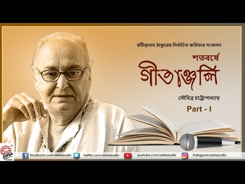 Shatoborshey Gitanjali - Part 1| Soumitra Chattopadhyay | Tagore Poetry Collection