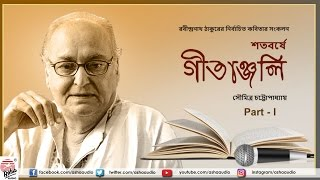 Shatoborshey Gitanjali - Part 1  Soumitra Chattopadhyay   Tagore Poetry Collection