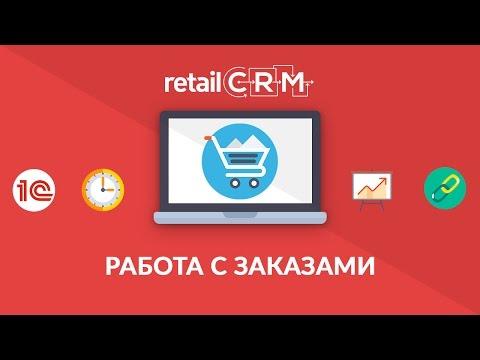 Работа с заказами в RetailCRM