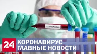 Коронавирус. Распространение в России, ситуация в мире, новые гипотезы