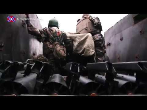 Как стреляет «Василёк». 13.11.2014 Ополчение Новороссии.