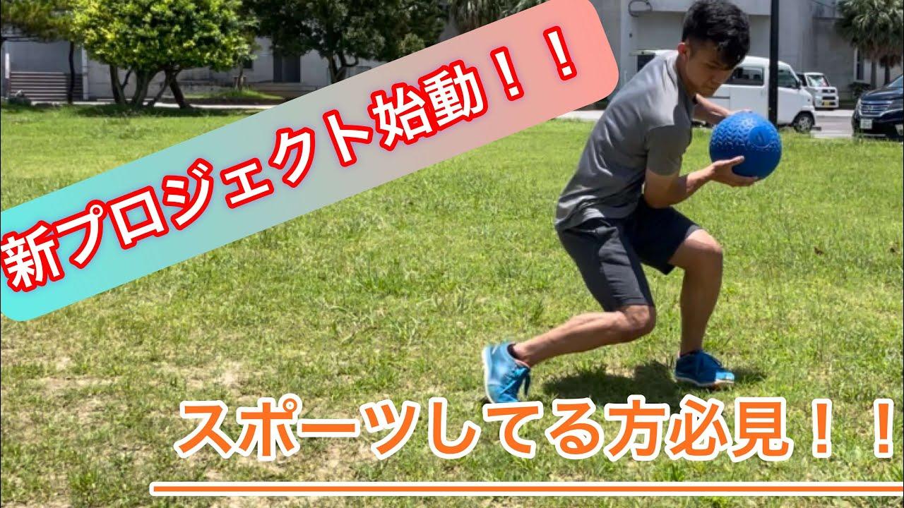 新プロジェクト:モニターさんへトレーニング開始!!