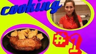 Сooking#1 ( Корейка и картофель в духовке) || Муслимова Элеонора