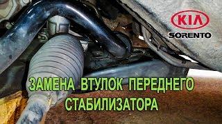 Замена втулок переднего стабилизатора на Киа Соренто II. (Kia Sorento II)