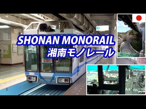 The Fast Suspended SHONAN MONORAIL 湘南モノレール 湘南江の島→大船 全区間