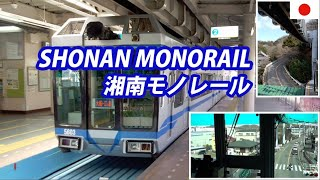 The Fast Suspended SHONAN MONORAIL 湘南モノレール・全区間 湘南江の島→大船