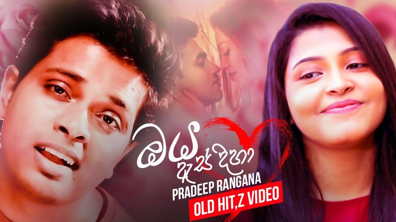 Oya As Diha ( ඔය ඇස් දිහා ) - Pradeep Rangana Old Hit Music Video   Sinhala New Song 2021