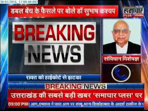 Uttarakhand crisis: High Court stays floor test in assembly, hearing adjourned till April 6