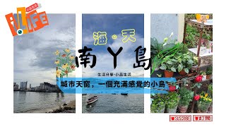 Publication Date: 2020-08-26 | Video Title: #iLife小品生活 香港 南丫島 一個迷人的小島嶼,海天一