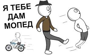 Как я себе Купил Мопед и ПОПАЛ (анимация)