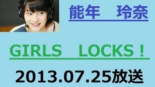 能年玲奈 GIRLS LOCKS!7月25日放送 歌はカットしてます(著作権考慮...
