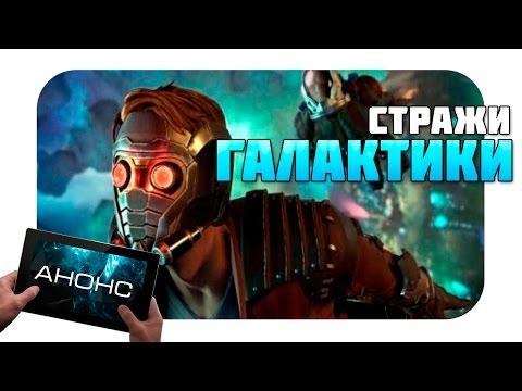 Guardians of the Galaxy The Telltale Series - Стражи галактики от Telltale Series (Анонс)