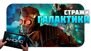 Guardians of the Galaxy The Telltale Series - Стражи галактики от Telltale Series (Анонс)