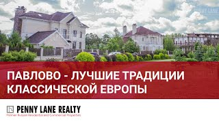 Коттеджный поселок Павлово(Все предложения по продаже домов на сайте: http://goo.gl/Uz1806 Коттеджный поселок