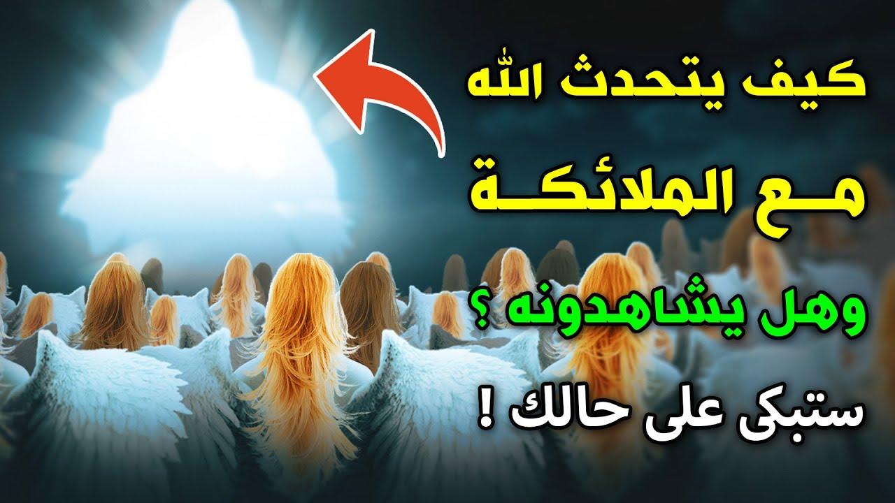 كيف يتحدث الله مع الملائكة وهل يشاهدونه ؟ وماذا تقول له الملائكة عند التحدث ؟ ستبكى على حالك !