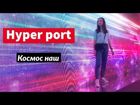 Портал HYPER PORT - полеты по галактике | Точка отправления Санкт-Петербург | Сходи Посмотри космос