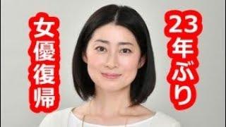 7月スタートのドラマ 「この世界の片隅に」(TBS系)で 女優復帰する仙...