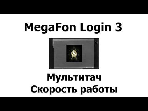 Megafon Login 3: о мультитаче и скорости работы интерфейса