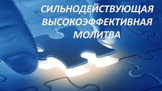 Сильнодействующая, эффективная  молитва очищения и исцеления от всех деструктивных программ(http://dengiipotok.ru/magazin/ http://dengiipotok.ru http://znaniyanauspeh.ru Применяйте эту короткую молитву всегда, везде и всюду, а длинную..., 2014-10-07T06:17:02.000Z)