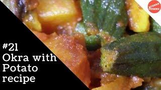 Okra With Potatoes - Afghan Okra Recipe 'afghan Cuisine'
