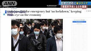 政府緊急事態宣言に米メディア「徹底的手段とらず」(20/04/08)