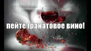 видео Гранатовое вино