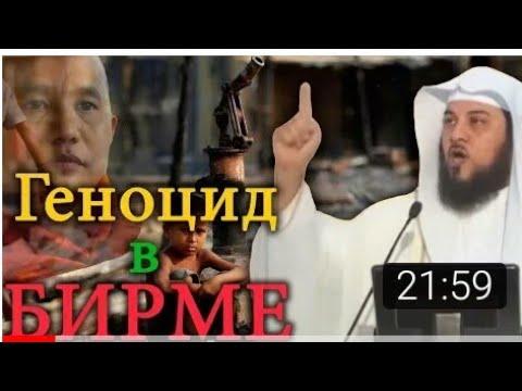 Шейх - рассказывает  насчёт ситуации  в  Бирме / Мьянма / Мухаммад аль- Арифи /