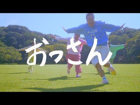 岡崎体育 『おっさん』Music Video