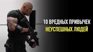 10 Вредных Привычек НЕУСПЕШНЫХ Людей. ПРЕКРАТИ ДЕЛАТЬ ЭТО СЕГОДНЯ!!!