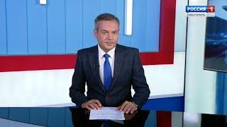 Вести Севастополь 16.09.2019. Выпуск 20:45