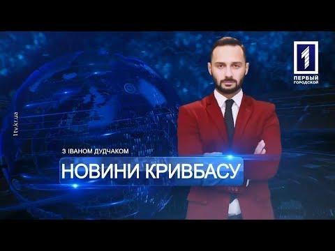 «Новини Кривбасу» – новини за 16 серпня 2018 року