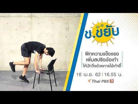 ฝึกความแข็งแรงเพิ่มสปริงข้อเท้าให้นักวิ่งด้วยการใช้เก้าอี้ - วันที่ 16 Apr 2019