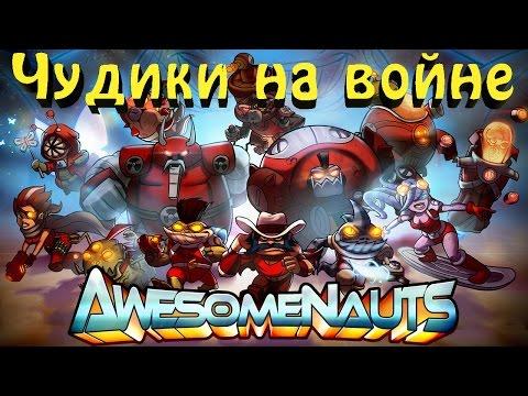 видео: awesomenauts - 2d moba с чудиками