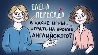 Елена Пересада: в какие игры играть на уроках английского
