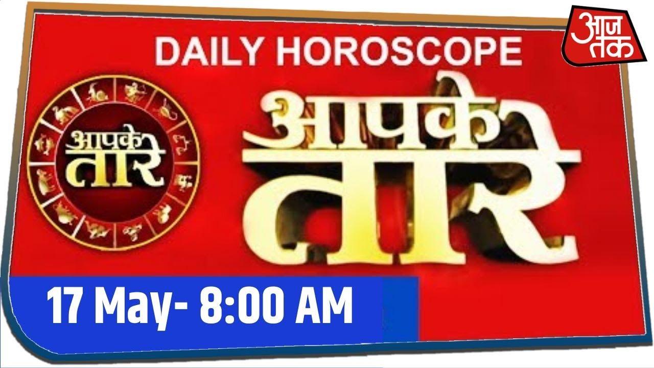 Aapke Taare | Daily Horoscope | Deepak Kapoor । MAY 17, 2020