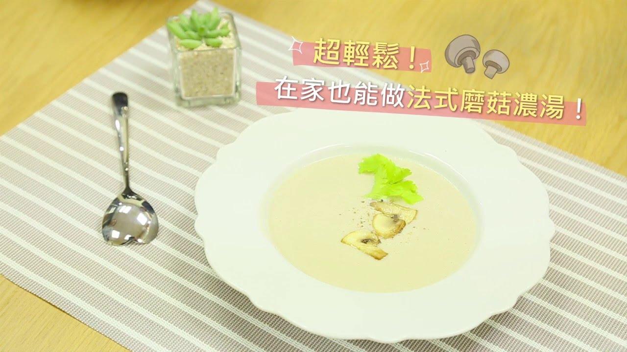 Bianco智慧養生機調理機食譜:香濃法式蘑菇濃湯 #Bianco 輕鬆健康廚房 - YouTube