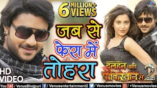 HD VIDEO Jab Se Fera Mein Tohara Pradeep Pandey ChintuSurbhi Shukla Bhojpuri Romantic Song