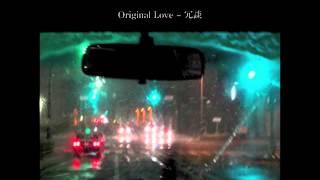 Original Love -- 冗談 ムーンストーン.