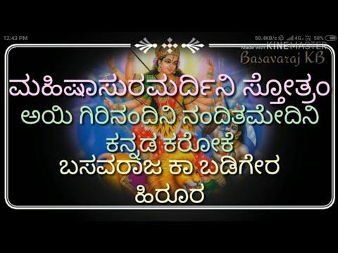 Ayigiri nandini kannad karaoke original Song with lyrics song