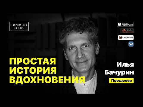 Илья Бачурин про студию ГЛАВКИНО, MTV, современную молодёжь
